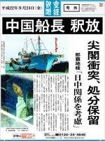20100924china